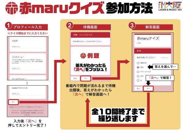 画像4: 11月23日(月曜・祝日)の赤maruはクイズスペシャル!題して赤maruクイズ!!