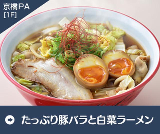 画像: 阪神高速パーキングエリアおすすめガイド|阪神高速サービス株式会社