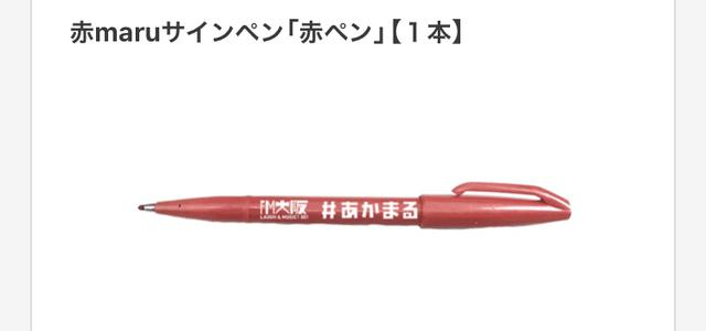 画像: 赤maruオリジナルグッズ企画第2弾~赤maruサインペン~