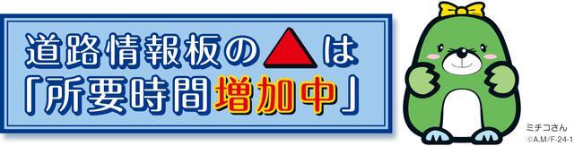 画像: 道路情報板での「所要時間増加傾向表示」のご案内|阪神高速道路株式会社 ドライバーズサイト