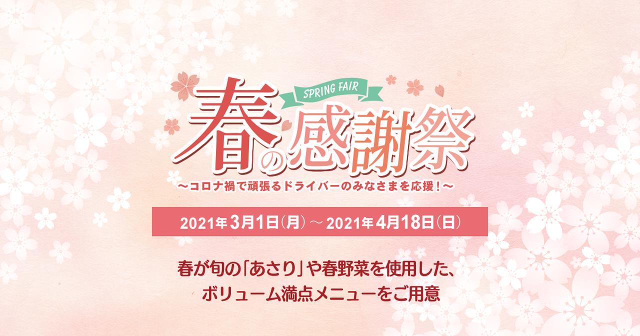 画像: 阪神高速パーキングエリア 春の感謝祭を開催!