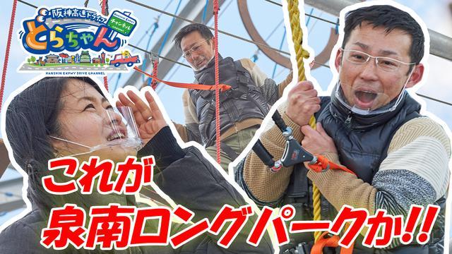 画像: 阪神高速ドライブチャンネル「どらちゃん」|阪神高速道路株式会社 ドライバーズサイト