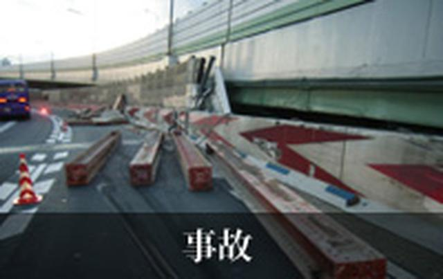 画像: 道路の異状を見つけたら道路緊急ダイヤル#9910(通話無料)へ|阪神高速道路株式会社 ドライバーズサイト