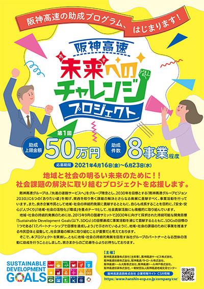 画像: 阪神高速 未来(あす)へのチャレンジプロジェクト|阪神高速道路株式会社