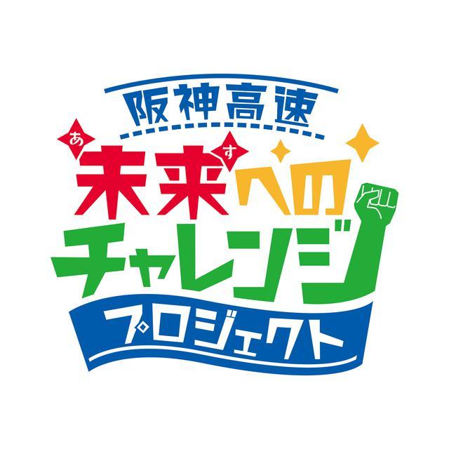 画像: 「阪神高速 未来(あす)へのチャレンジプロジェクト」