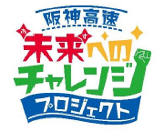 画像2: 4月21日水曜日 阪神高速maruごとハイウェイ!