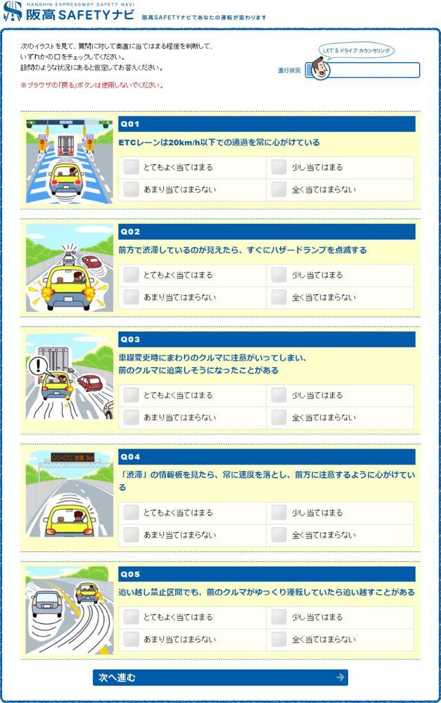 画像: 雨の日は事故が21倍!?「阪神高速の達人」に聞く、安全運転の心得|阪高SAFETYナビマガジン