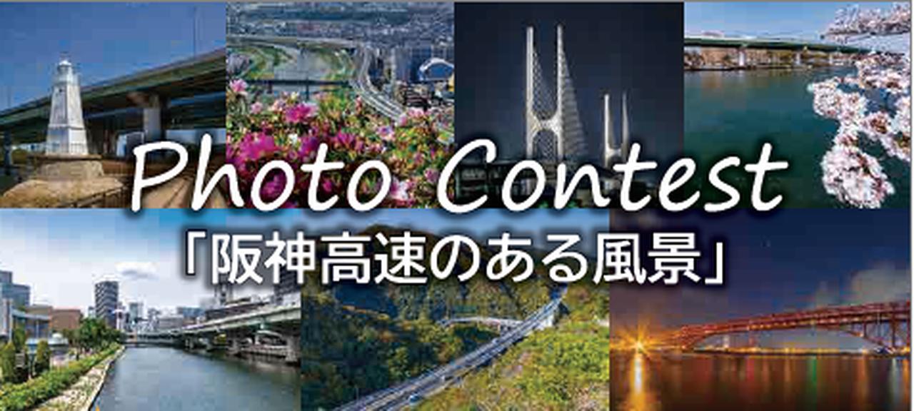 画像: Photo Contest「阪神高速のある風景」|阪神高速道路株式会社 ドライバーズサイト