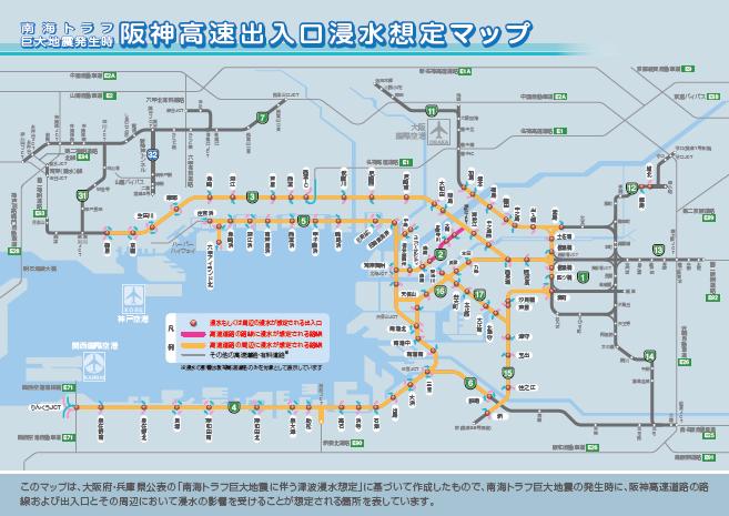 画像: 地震のとき 阪神高速道路株式会社 ドライバーズサイト