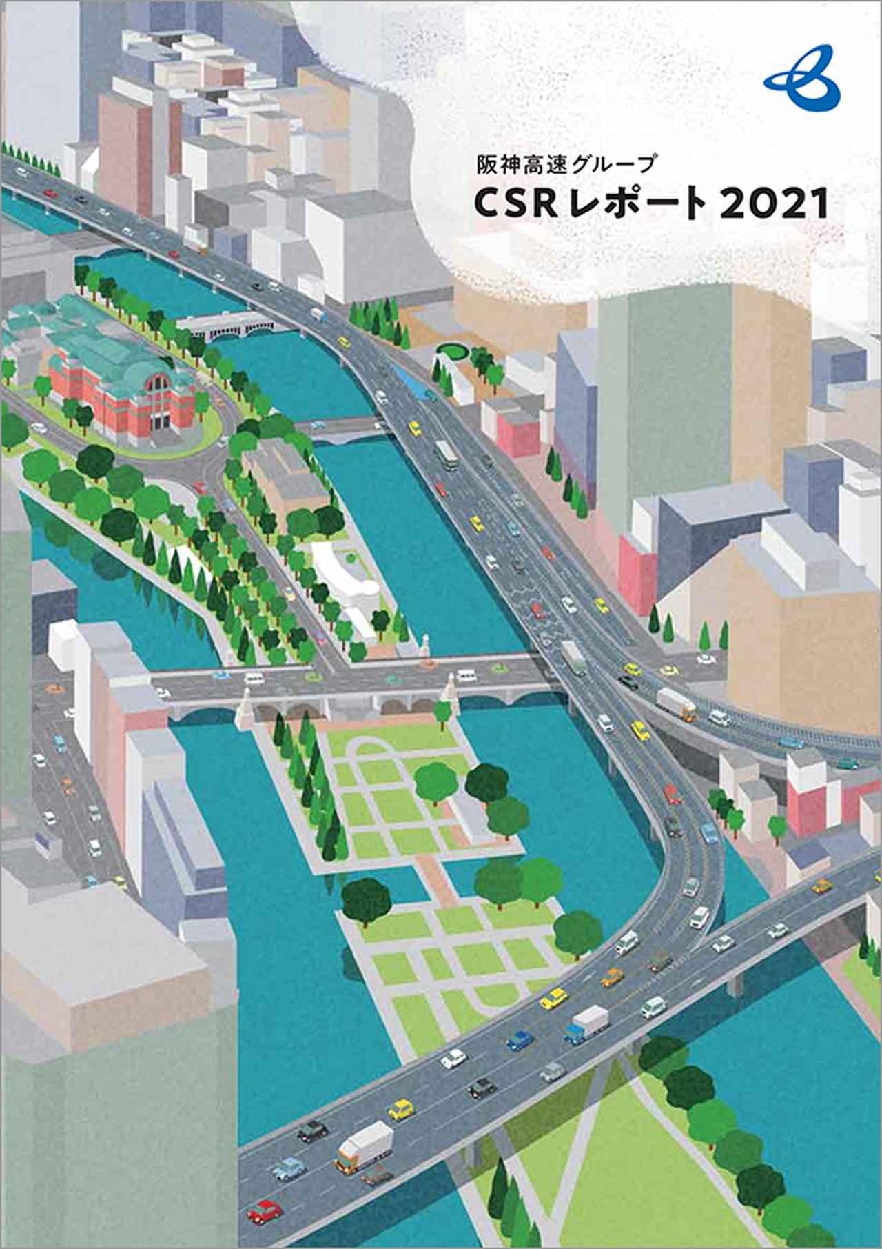 画像: レポートダウンロード 阪神高速道路株式会社