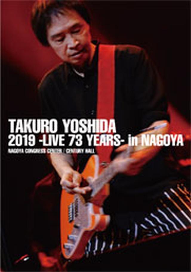 画像: TAKURO YOSHIDA (吉田拓郎) avex official website