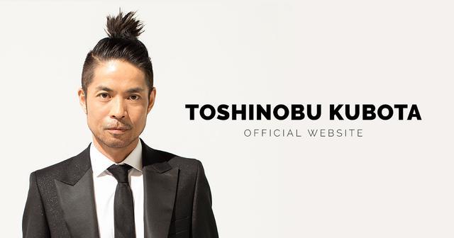画像: TOSHINOBU KUBOTA Official Website