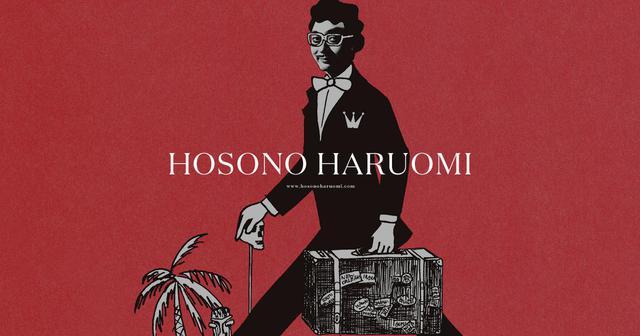 画像: hosonoharuomi.jp | 細野晴臣公式サイト