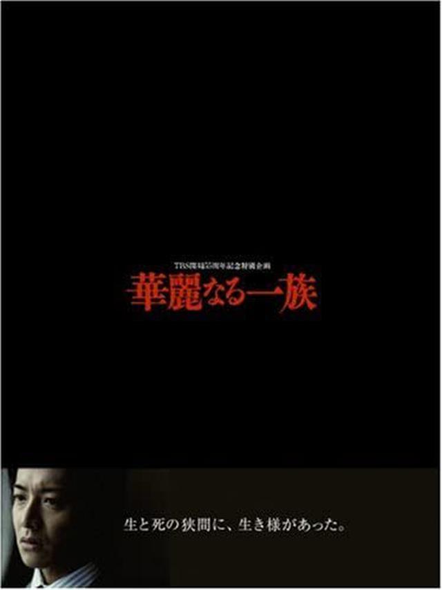 画像: 高視聴率テレビドラマ 1位は?