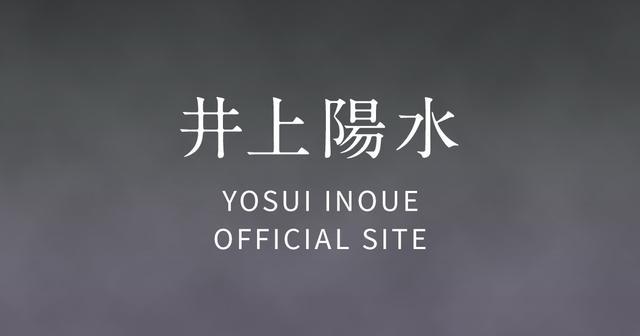 画像: 井上陽水 オフィシャルサイト [ Yosui Inoue Official Site ]