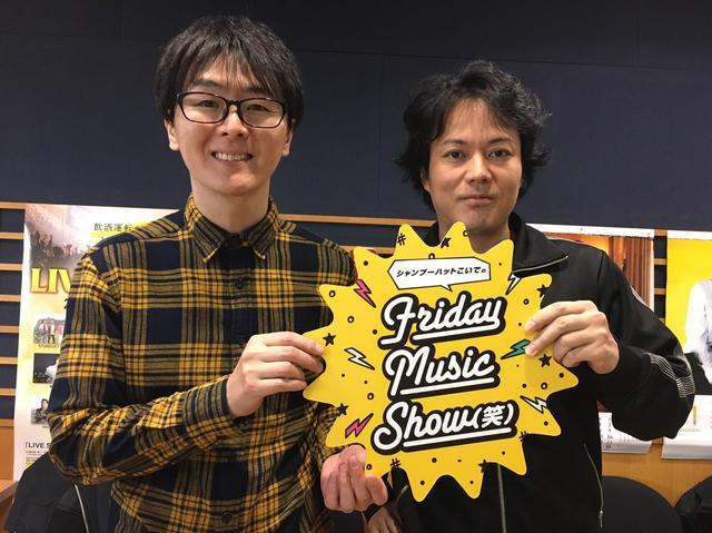 画像: 11月29日(金) シャンプーハットこいでのFriday Music Show(笑)