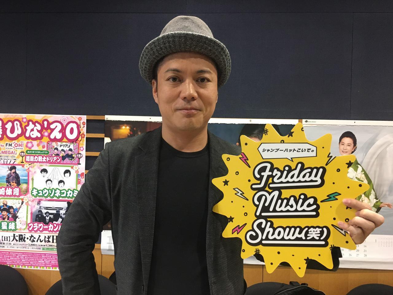 画像: 12月20日(金) シャンプーハットこいでのFriday Music Show(笑)