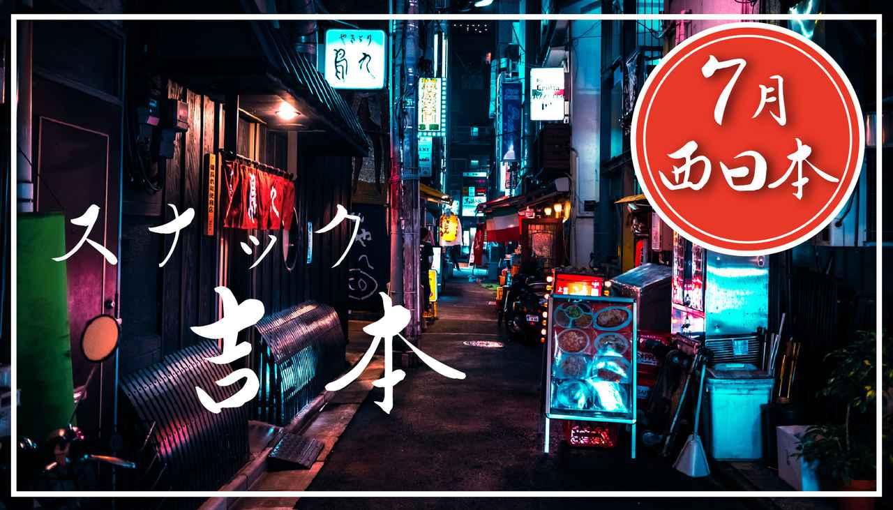 画像: #SILKHAT #シルクハット #クラウドファンディング  【7月/西日本】芸人オンライン呑み会『スナック吉本』~芸人がスナックのママに~│SILKHAT(シルクハット)吉本興業のクラウドファンディング