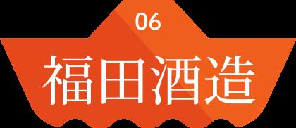 06 福田酒造
