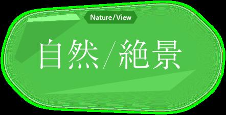 自然/絶景