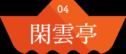 04 閑雲亭