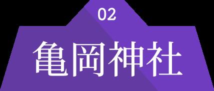 02 亀岡神社