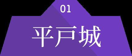 01 平戸城