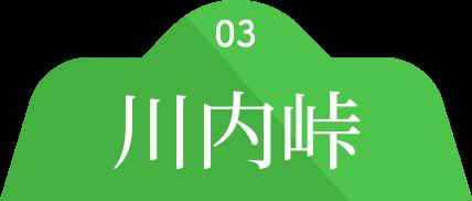 03 川内峠