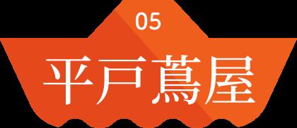 05 平戸蔦屋