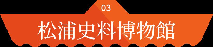 03 松浦史料博物館