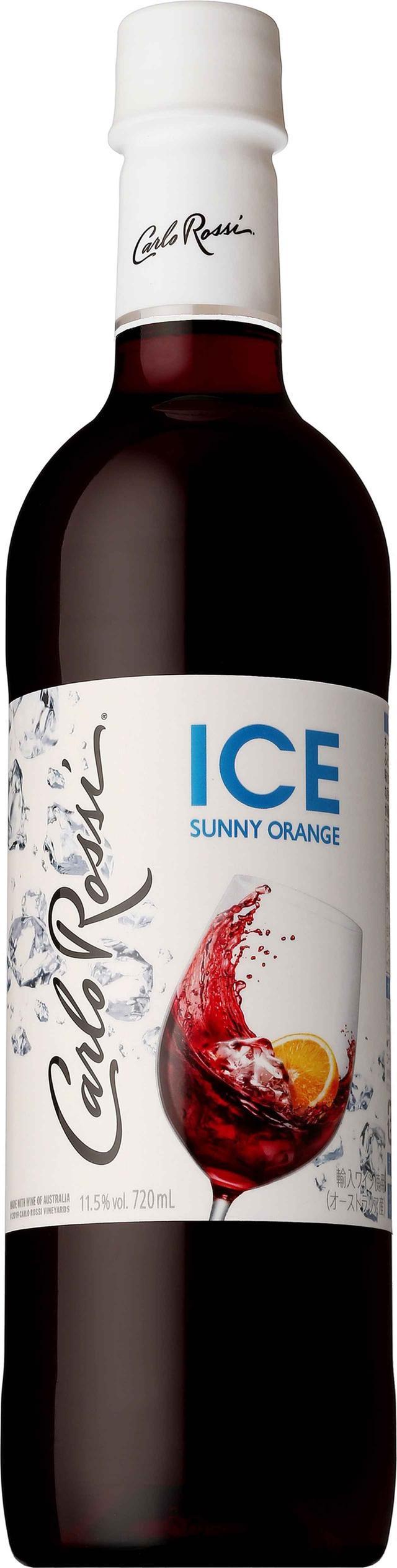 画像2: 冷やしワインで残暑を乗り切る!