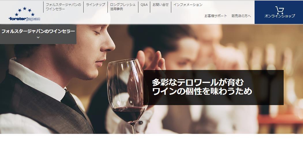 画像: 日本のワインセラーメーカーのパイオニア、フォルスタージャパンのウェブサイトが大幅リニューアル!