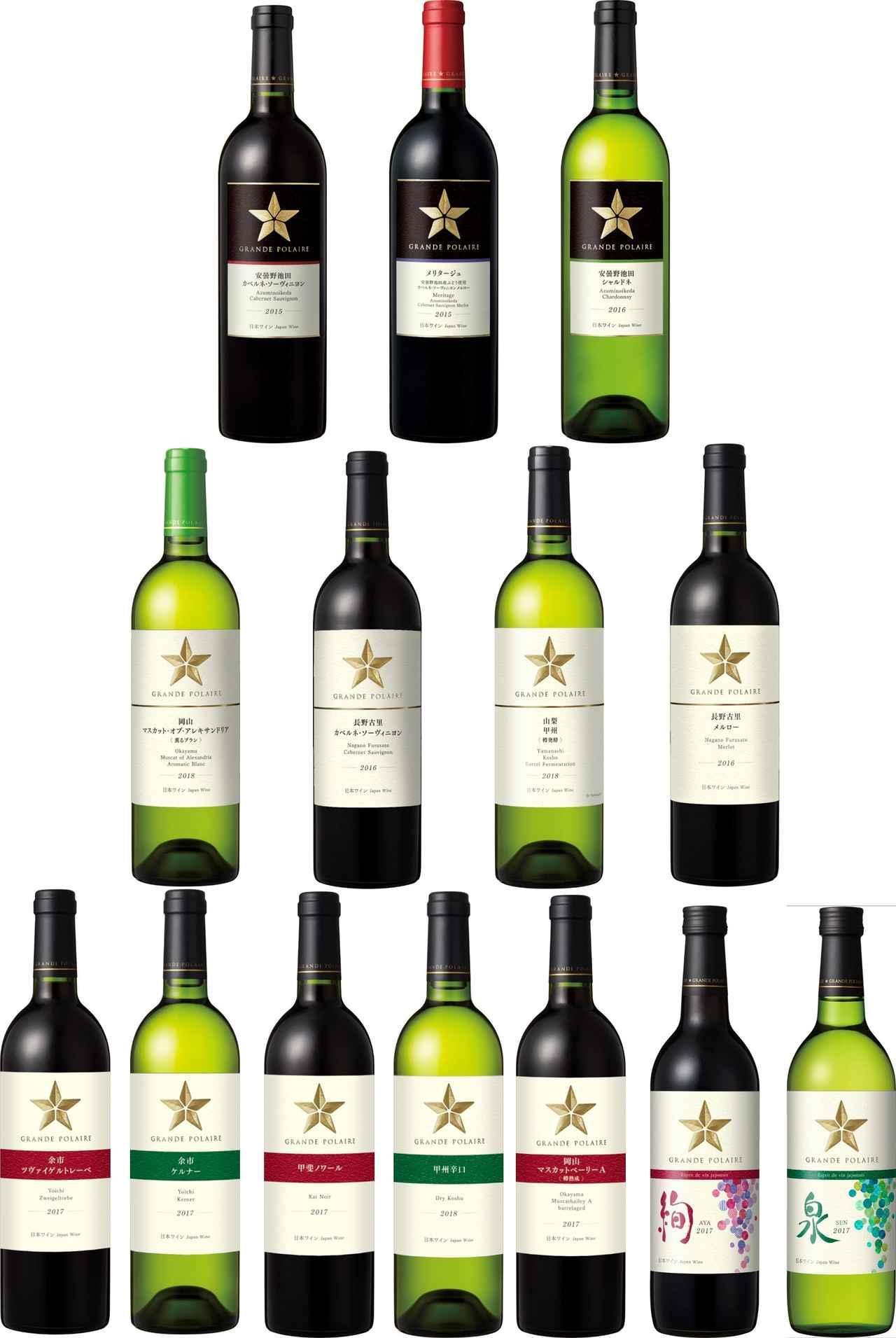 画像: 日本ワイン「グランポレール」がブランドを再構築