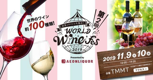 画像: 世界のワインが大集合!ワールドワインフェス2019