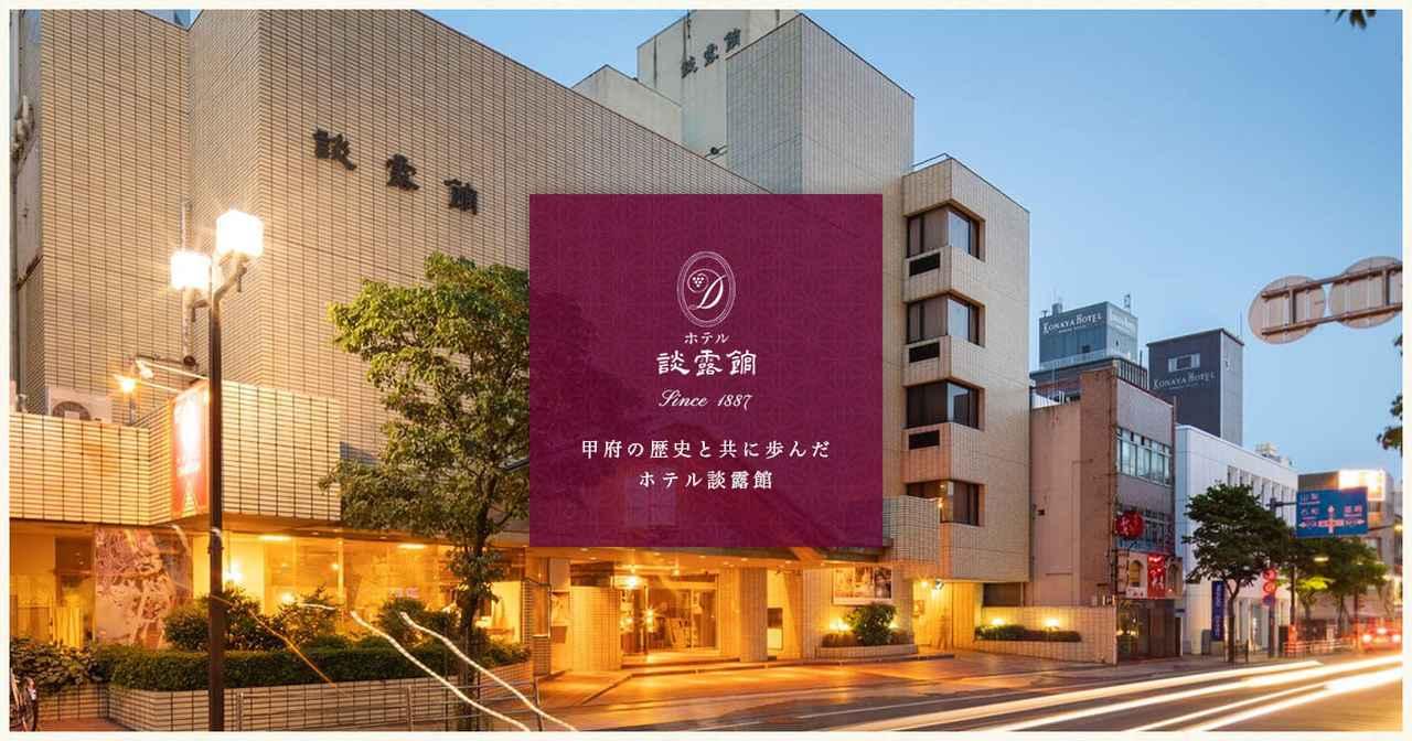 画像: ホテル談露館【公式】甲府市の老舗ホテル