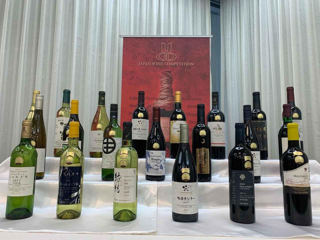 画像: 「日本ワインコンクール2019」の受賞ワイン発表!