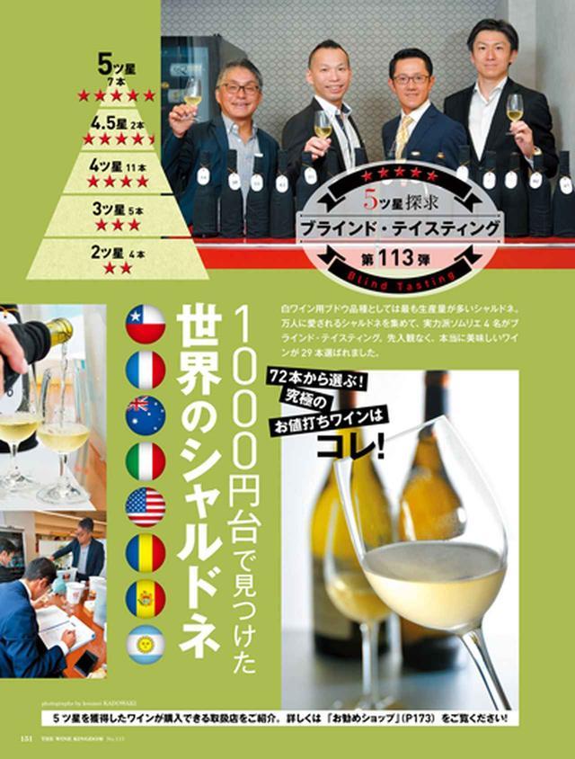 画像: 5ツ星探求 ブラインド・テイスティング 1000円台で見つけた「世界のシャルドネ」 白ワイン用ブドウ品種として、万人に愛されるシャルドネ。今回は世界中から1999円以下で購入できるシャルドネを使用したワインを集め、実力派ソムリエ4名がブラインド・テイスティング。先入観なく、本当に美味しいワイン29本を選びました!