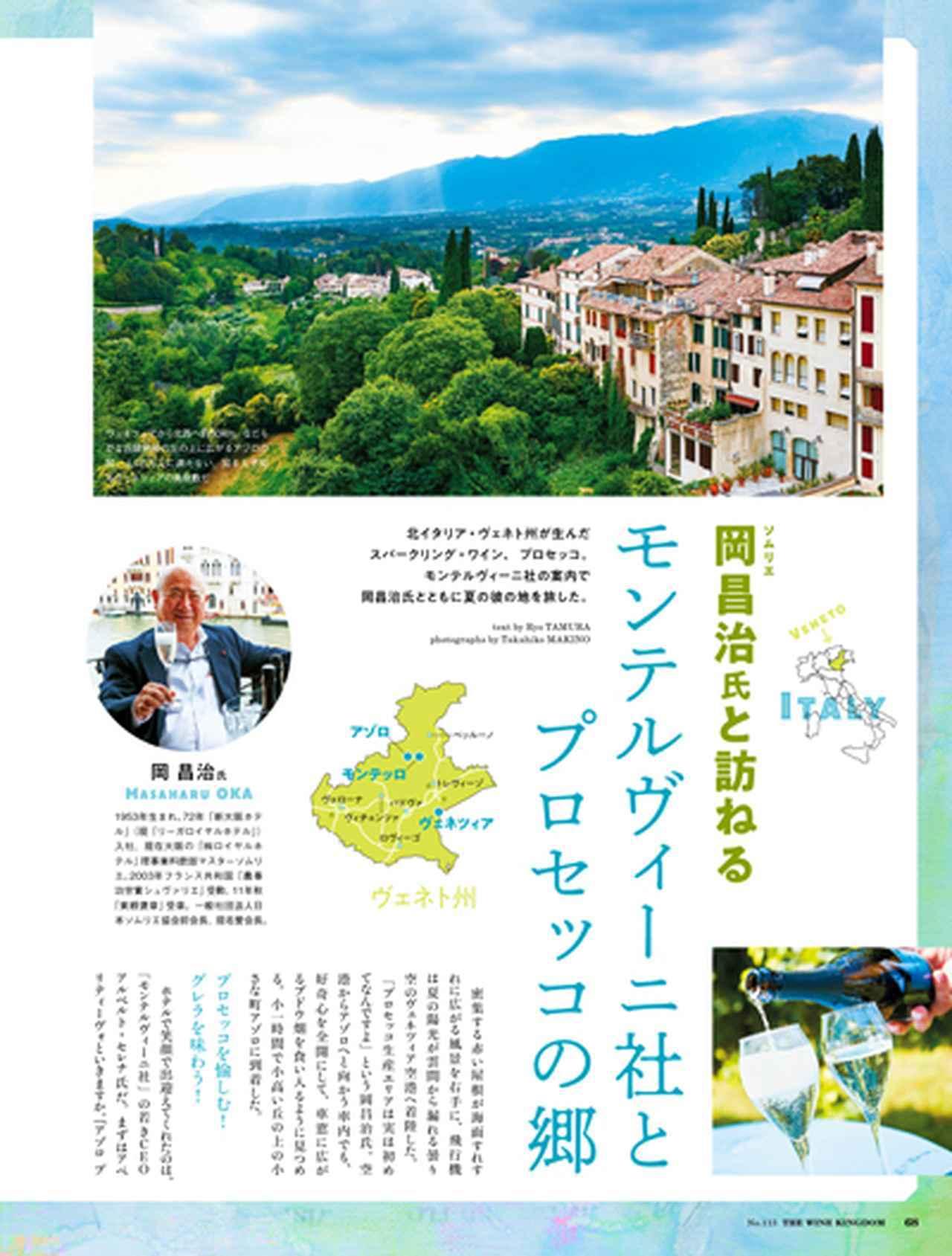 画像: 【現地取材】イタリア モンテルヴィーニ社とプロセッコの郷 北イタリア・ヴェネト州が生んだスパークリングワイン、プロセッコ。モンテルヴィーニ社の案内で、ソムリエの岡 昌治氏とともにアゾロの地を旅しました。ヴェネツィアをはじめ、イタリア中の都市部を中心に流行している「スプリッツ」にも注目!