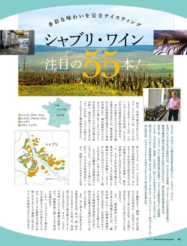 画像: 【現地取材】シャブリ 評論家ミッシェル・ベタンヌ氏 完全テイスティング フランス・ブルゴーニュ地方を代表する白ワイン、シャブリ。そのフレッシュでピュアな味わいは、クリマごとの特徴、ヴィンテージによる条件の違い、栽培や醸造に関する造り手のこだわりになどにより、実に多彩な表情を見せます。7月、シャブリ・ワイン委員会の協力を得て、フランスの著名なワイン評論家ミシェル・べタンヌ氏とともに、約150本をブラインド・テイスティング。シャブリ・プルミエ・クリュの上位38本、シャブリ上位17本を選びました。