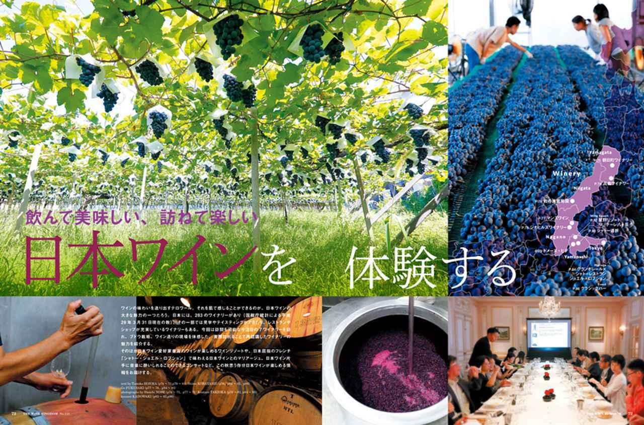 画像: 【現地取材】飲んで美味しい、訪ねて楽しい! 日本ワインを体験する ワインの味わいを造り出すテロワール。それを肌で感じることができるのが日本ワインの大き な魅力の一つです。今回は訪問も可能な今注目の7ワイナリーを訪れ、ブドウ栽培、ワイン造りの現場を体感。飲んで美味しいのはもちろん、実際訪れることで再認識できるワイナリーの魅力を紹介します。そのほか日本ワイン愛好家垂涎のワインが楽しめるワインリゾートや、日本屈指のフレンチ「シャトー・ジョエル・ロブション」で味わえる日本ワインとのマリアージュ、日本ワイン片手に音楽に酔いしれることのできるコンサートなど、この秋思う存分日本ワインが楽しめる情報をお届けします。
