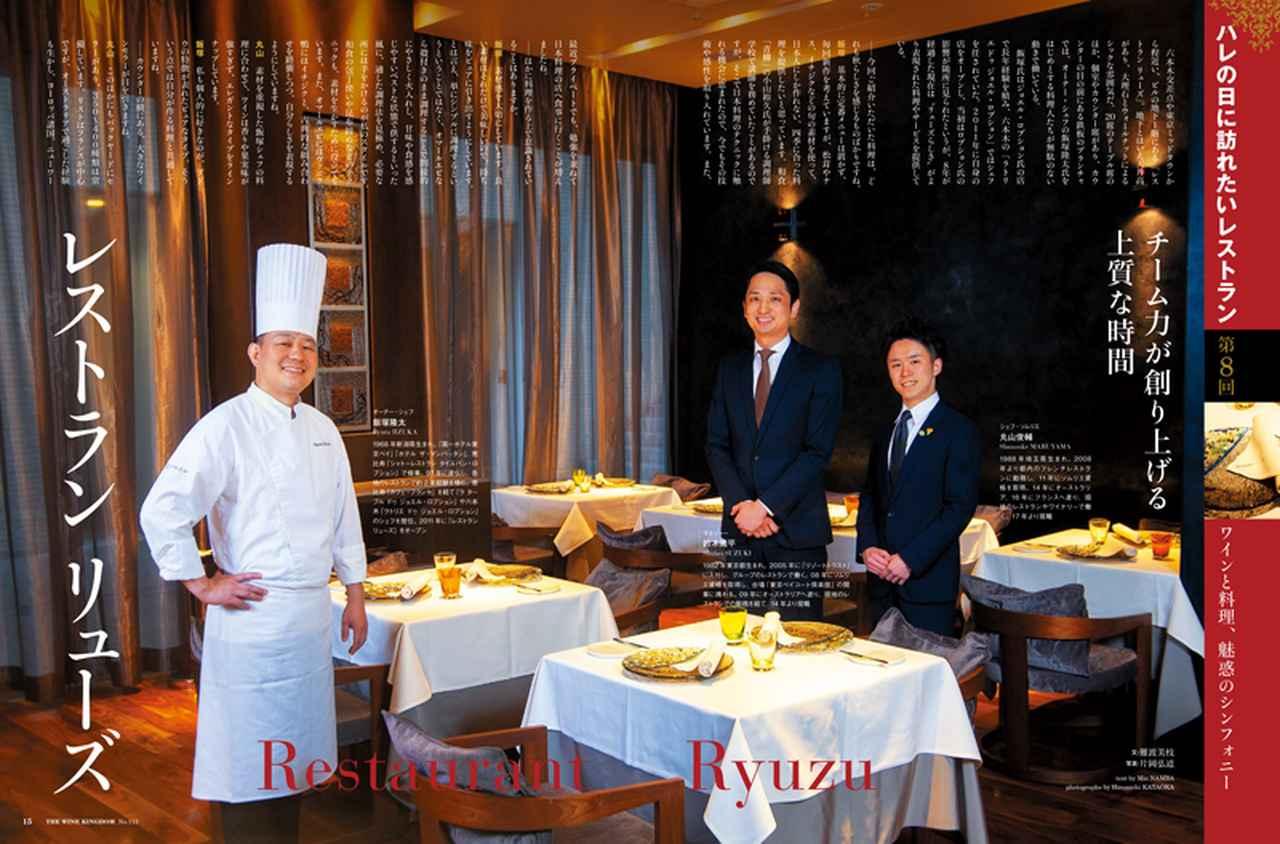"""画像: ハレの日に行きたいお店「レストラン リューズ」 六本木交差点や東京ミッドタウンから程近い、ビルの地下 1 階にある「レストラン リューズ」。飯塚氏はジョエル・ロブション氏の店で長年経験を積み、2011年に自身の店をオープン。当初はロブション氏の影響が随所に見られましたが、 8年が経過した現在は""""リューズらしさ""""がより表現された料理やサービスを提供しています。若きマネジャー鈴木周平氏、シェフ・ソムリエの丸山俊輔氏と作り上げる気鋭のグラン・メゾンの世界を紹介します。"""