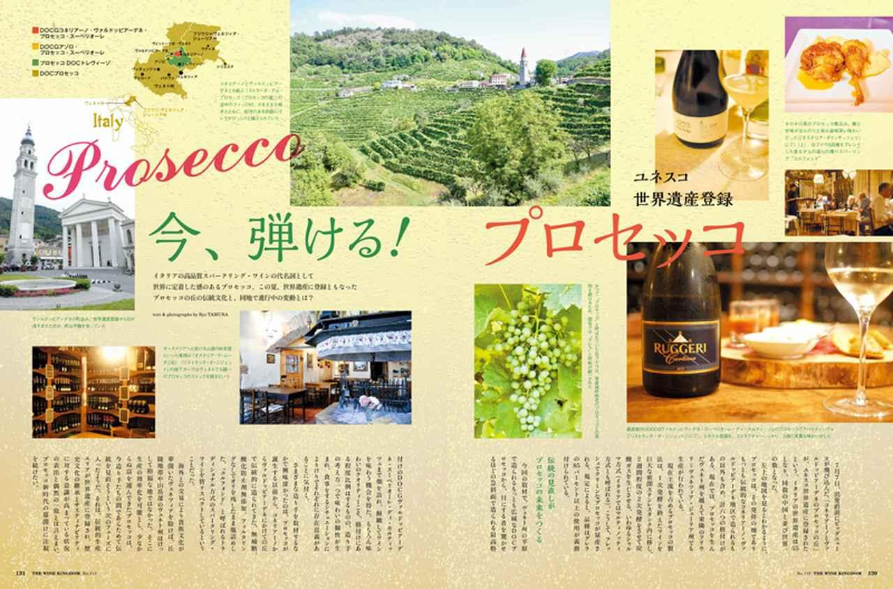 画像: 【現地取材】イタリア 今、弾ける!プロセッコ イタリアのスパークリングワインの代名詞として定着しているプロセッコ。この夏、世界遺産に登録ともなったプロセッコの丘に向かいました!