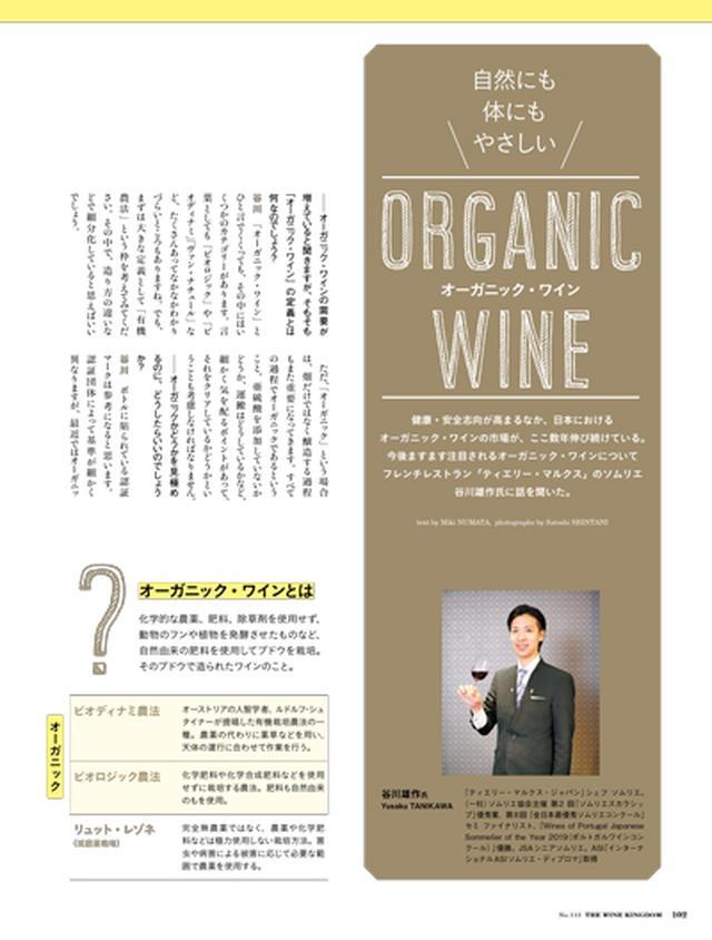 画像: 自然にも体にもやさしい オーガニック・ワイン