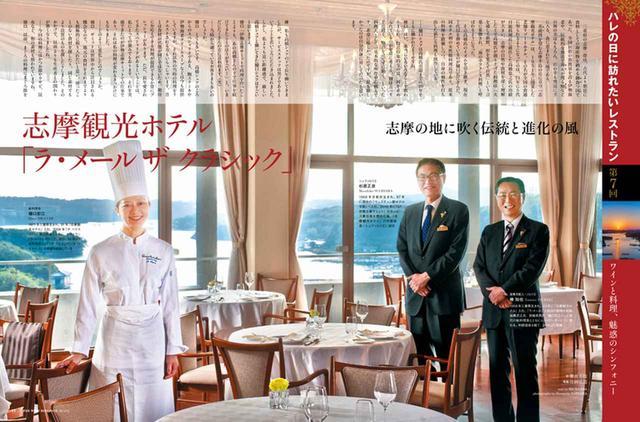 画像: 『プロフェッショナル 仕事の流儀』で放映、「志摩観光ホテル ラ・メール ザ・クラシック」紹介記事