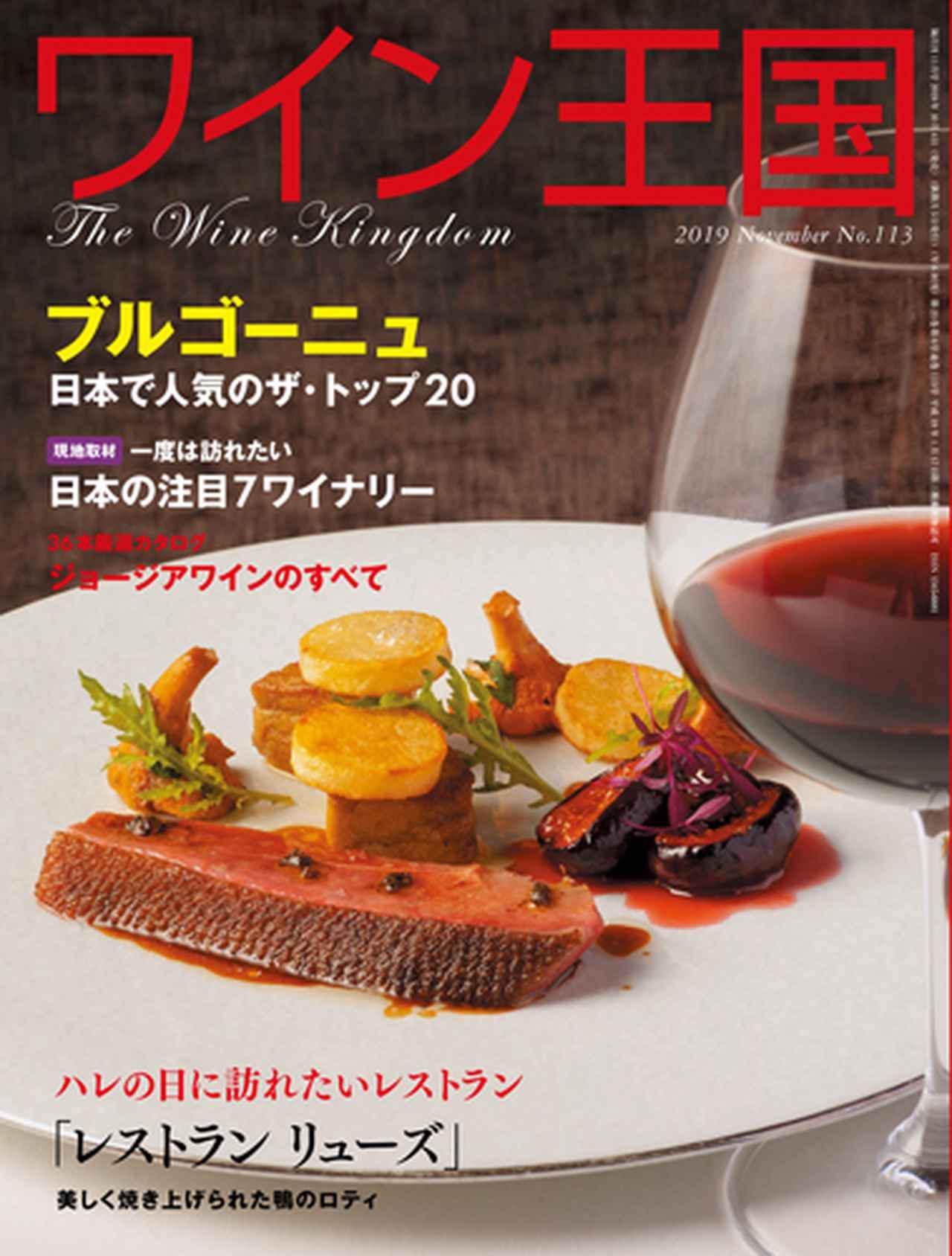 画像: 『ワイン王国113号』では、さらにジョージアワインの魅力を掘り下げています!