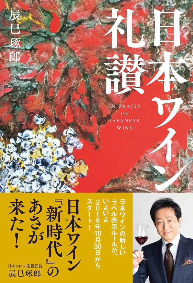 画像: 『日本ワイン礼讃』〜WK Library お勧めブックガイド〜