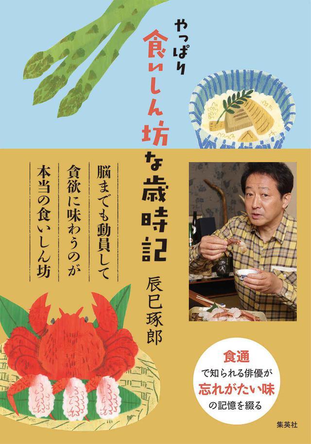 画像: 『やっぱり食いしん坊な歳時記』〜WK Library お勧めブックガイド〜