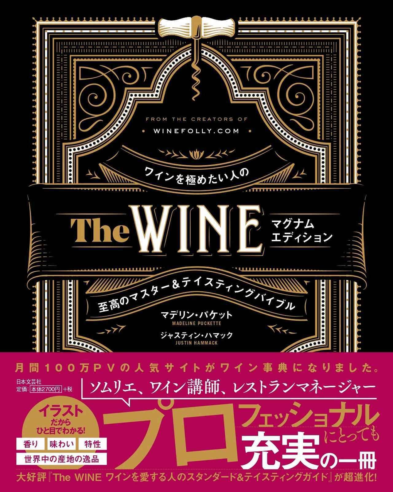 画像: 『The WINEマ グナムエディション ワインを極めたい人のマスター&テイスティングバイブル』〜WK Library お勧めブックガイド〜
