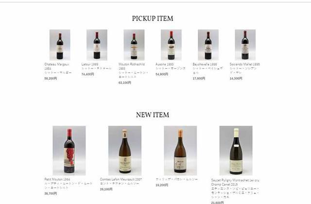 画像: 古酒、希少ワインを1本からお取り寄せ「WOD ワインオンデマンド」