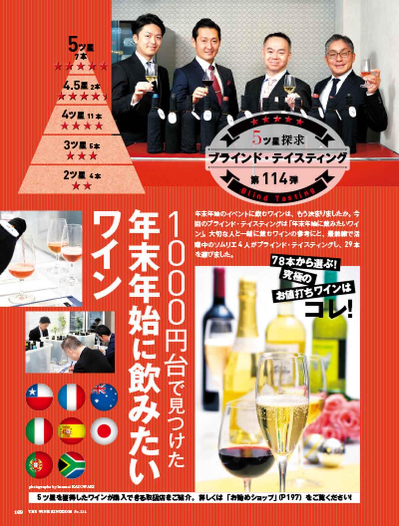 画像: 5ツ星探求 ブラインド・テイスティング 1000円台で見つけた「年末年始の飲みたいワイン」
